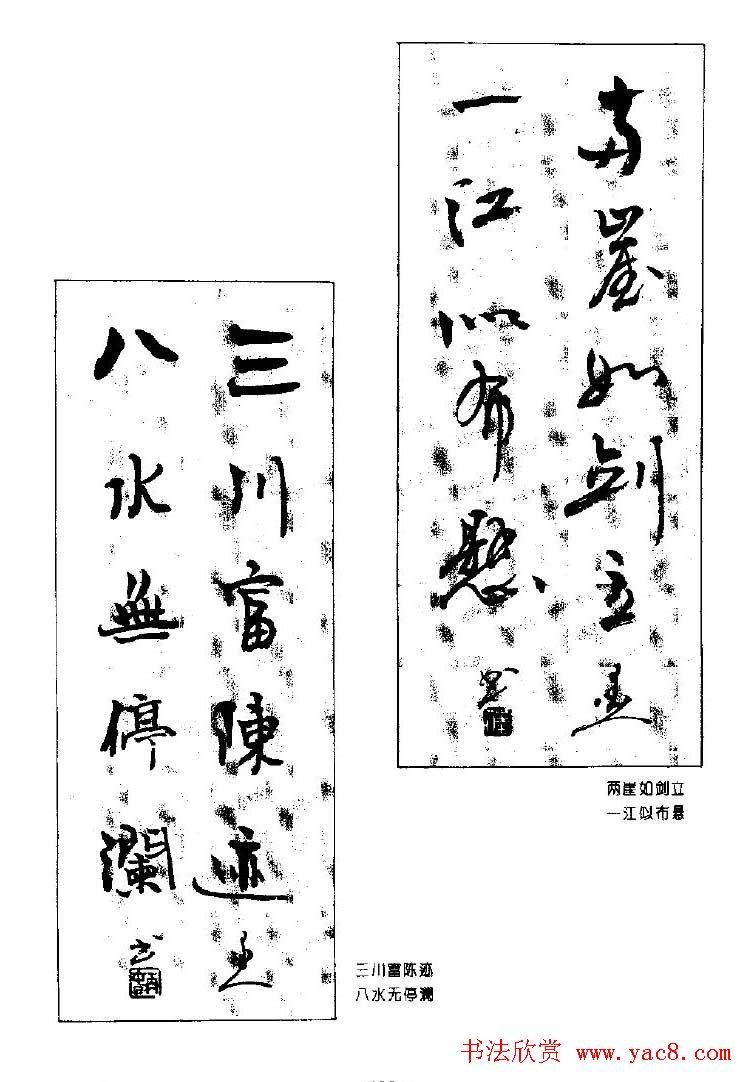 杨再春书法作品五言对联 第124页 书法专题 书法欣赏