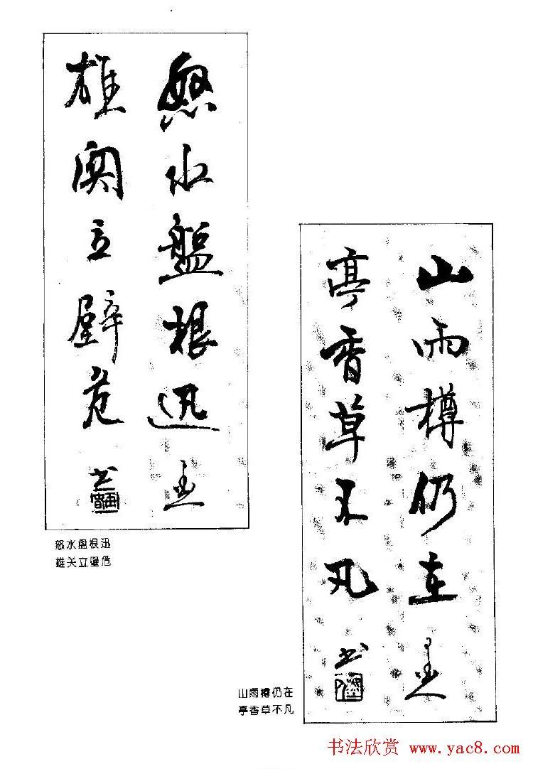 杨再春书法作品五言对联 第128页 书法专题 书法欣赏