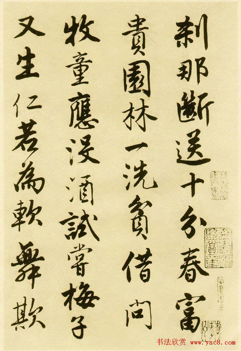 [转载]中国历朝历代名家传世经典书法作品欣赏图片