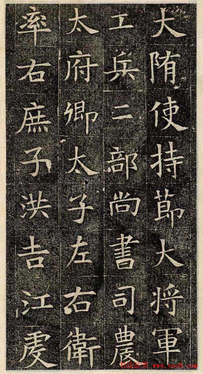 楷书欣赏《苏孝慈墓志》