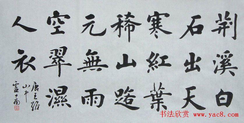卢中南楷书示范书法视频
