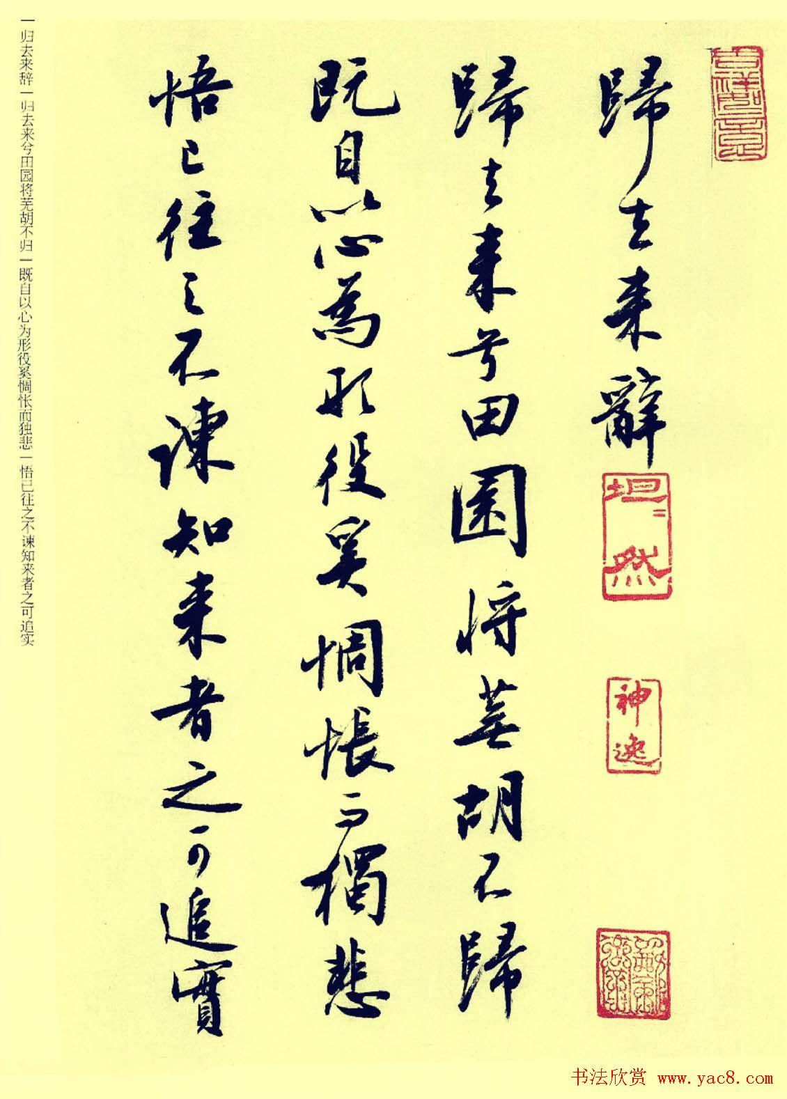 刘小晴行书《归去来辞》和《桃花源记》