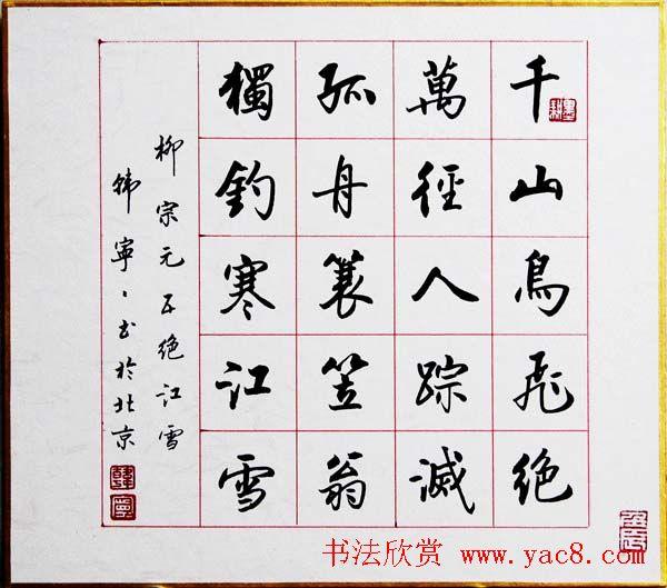 女书家韩宁宁书法作品欣赏 第16页 毛笔书法 书法欣赏