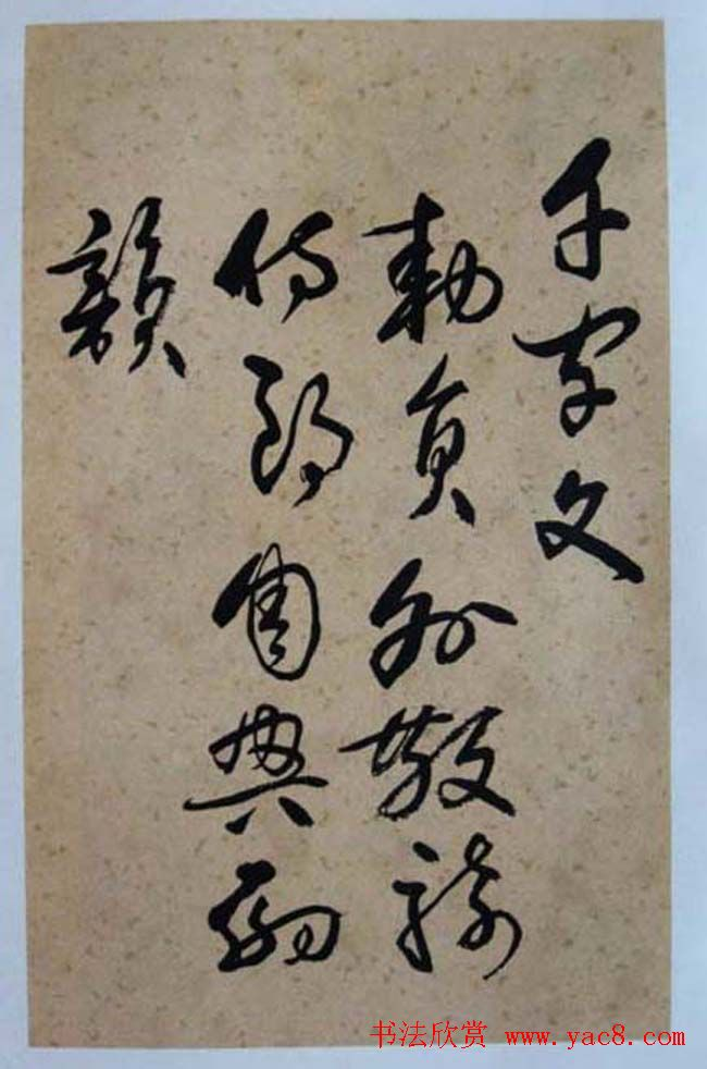 黄宾虹草书赏析《千字文》
