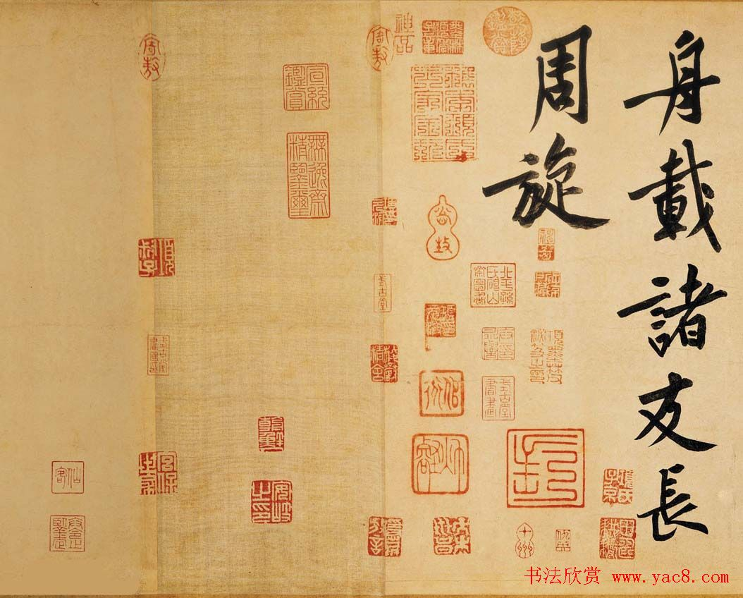 黄庭坚书法墨迹欣赏《松风阁诗帖》
