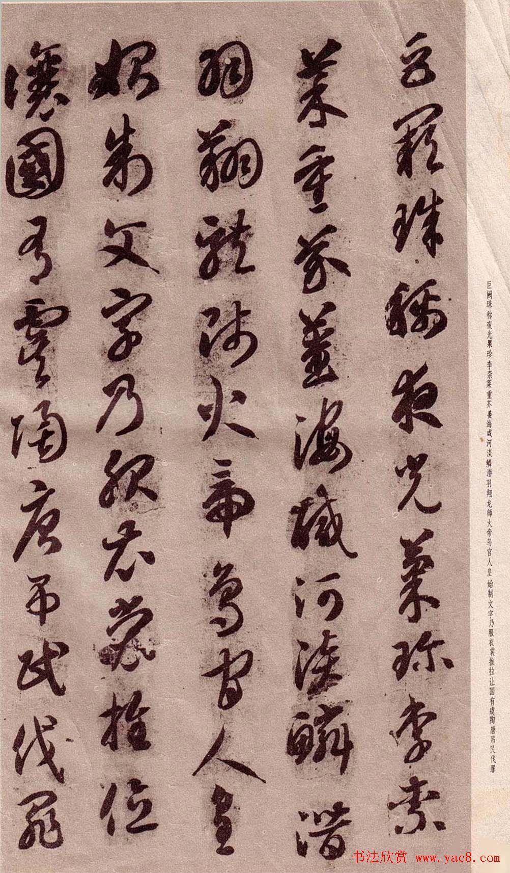 智永书法字帖《草书千字文》