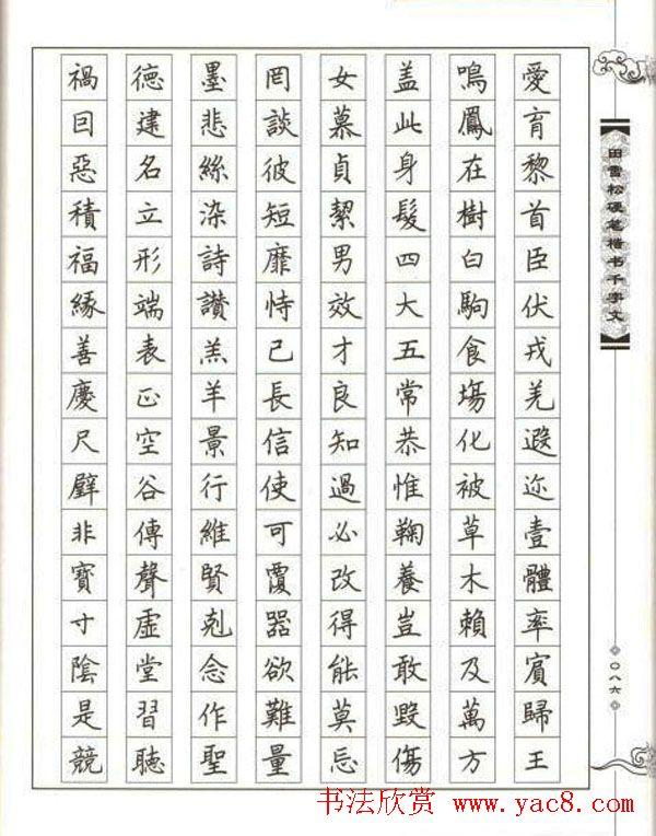 田雪松硬笔书法 楷书千字文 第2页 钢笔字帖 书法欣赏