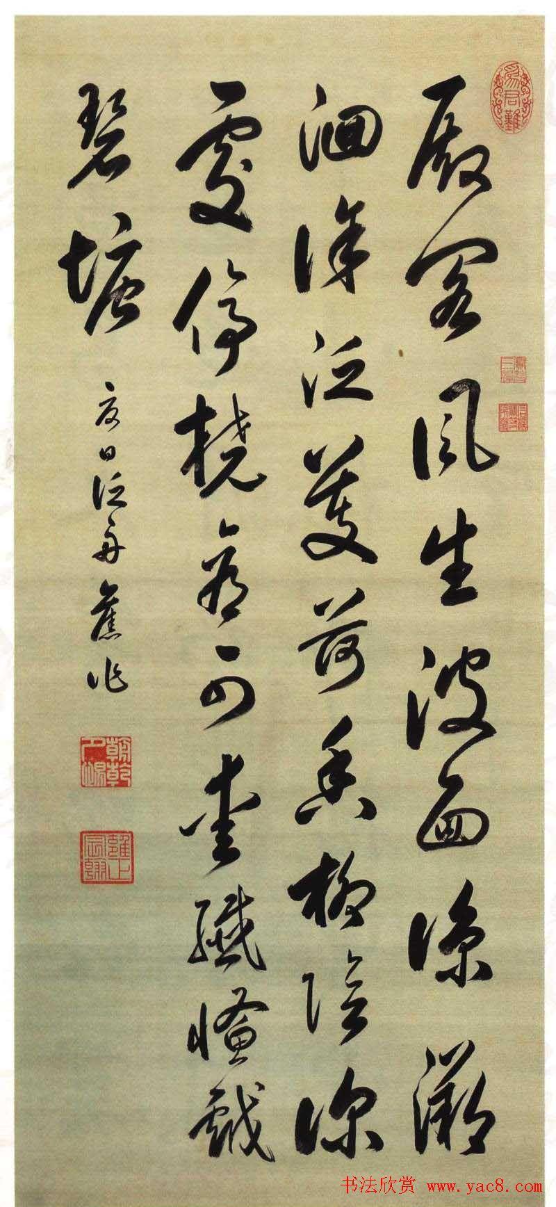 清世宗雍正皇帝书法墨迹欣赏