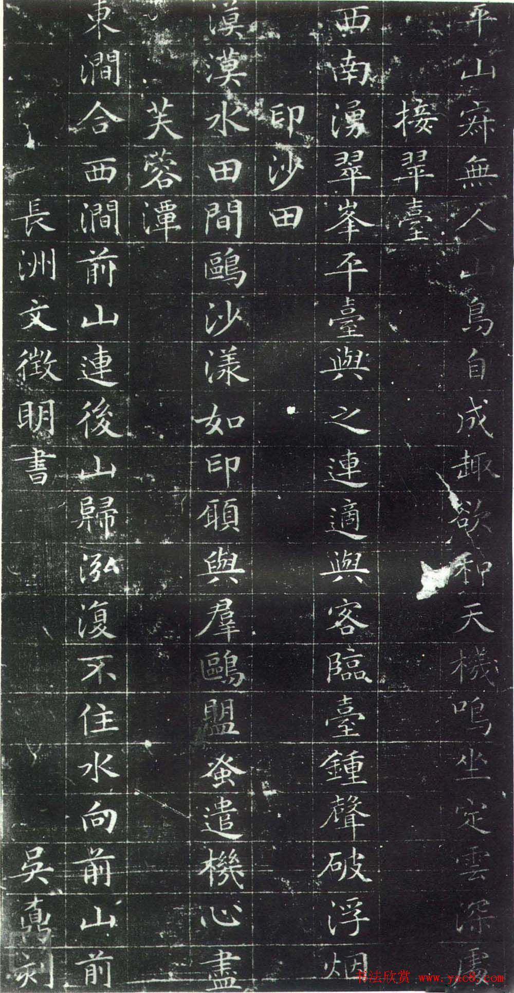 8-16 傅亚成书法长卷篆书兰亭序 8-16 书法字帖欣赏《启功行书技法》图片