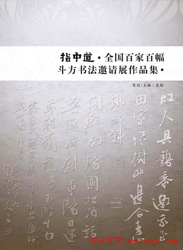 《全国百家斗方书法邀请展作品集》