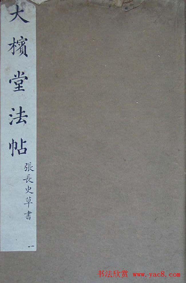 张旭草书欣赏《大槟堂法帖》