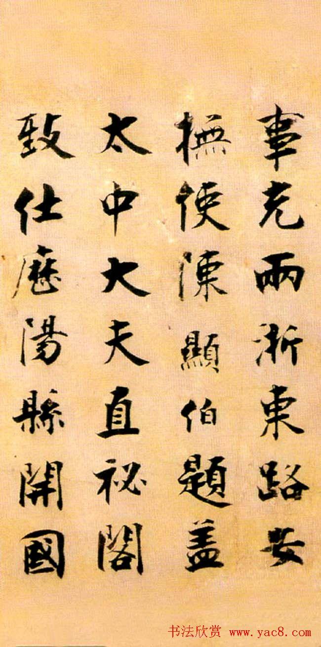 张即之楷书赏析《李�b墓志铭》