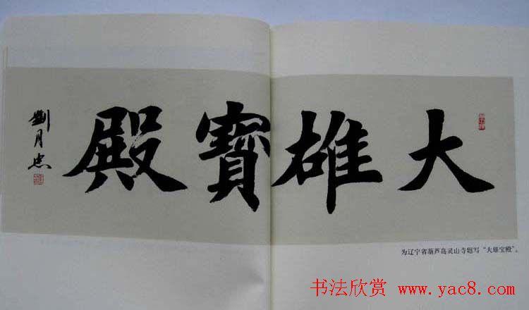 书法作品图书《刘月忠书法》