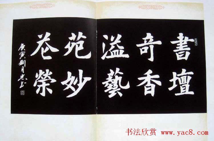 书法图书欣赏《刘月忠书法艺术》