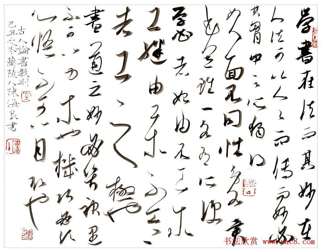 陈海良书法草书作品欣赏