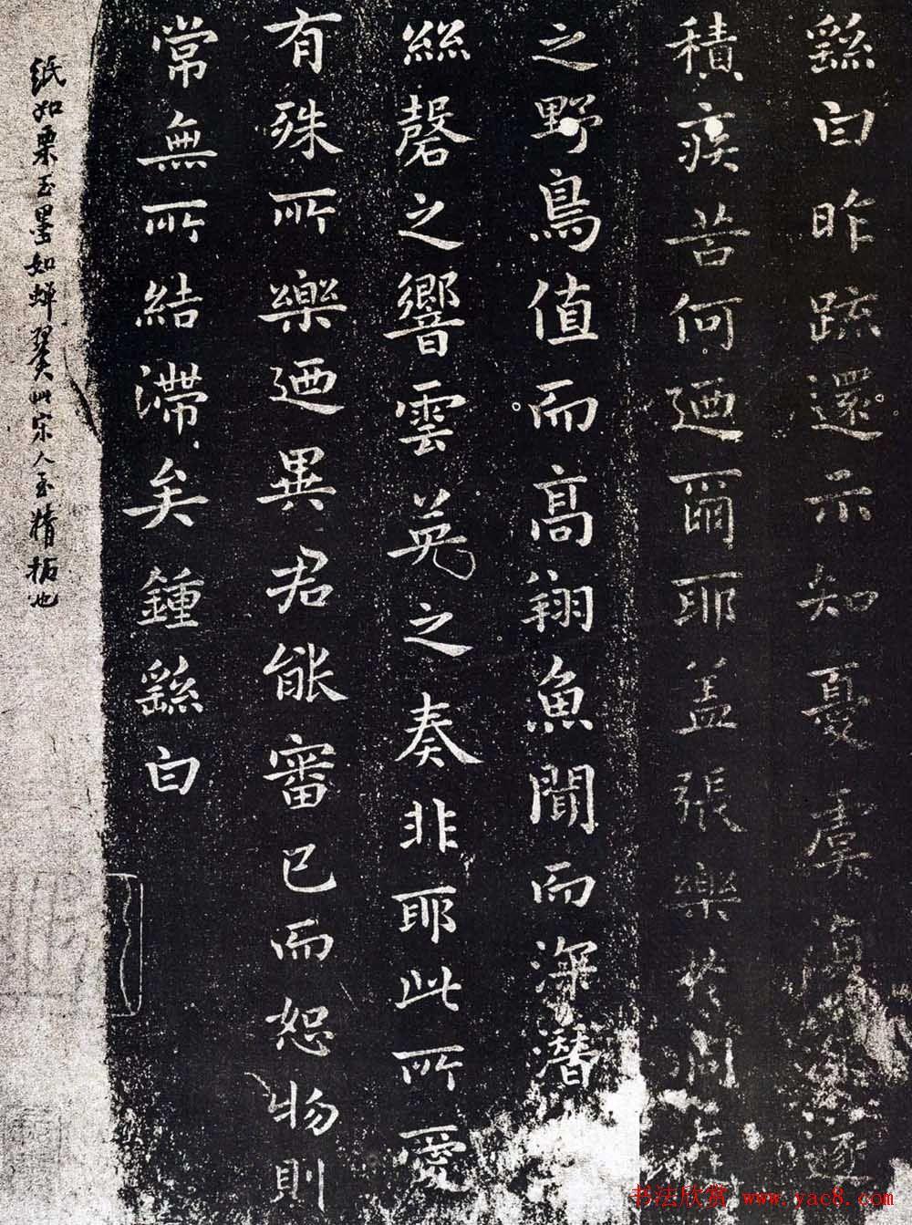 钟繇书法《还示表》与《白骑帖》