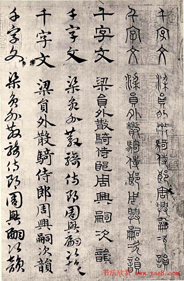 赵孟頫书法字帖六体《千字文》