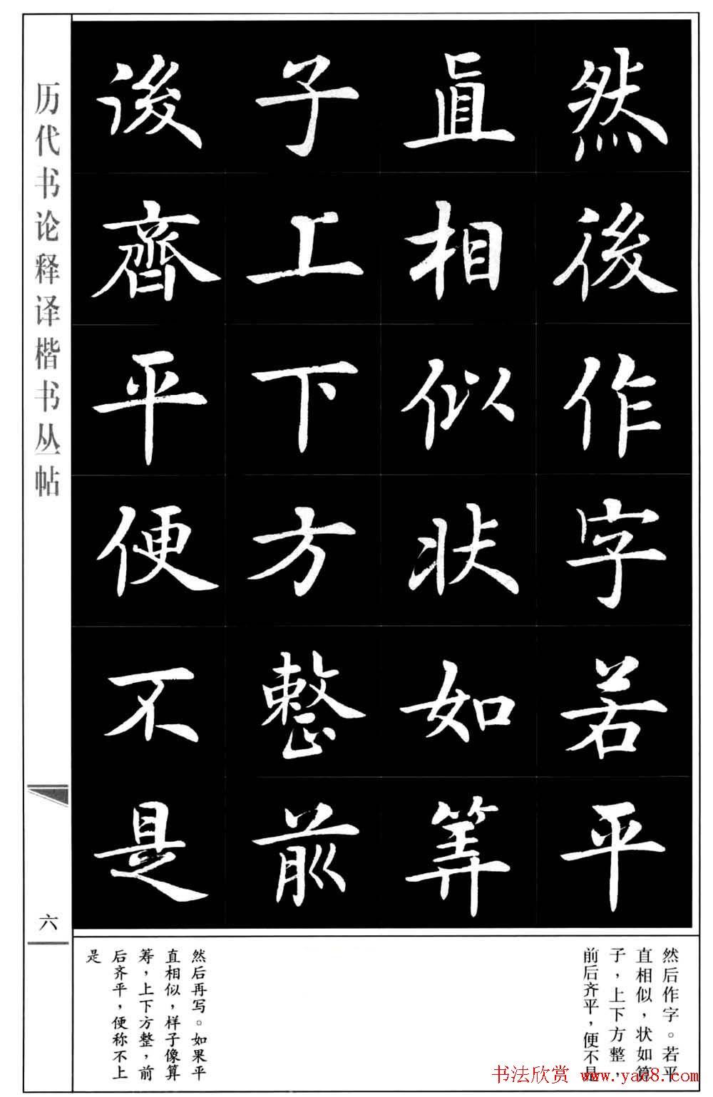 房弘毅书法字帖《王羲之书论四篇》