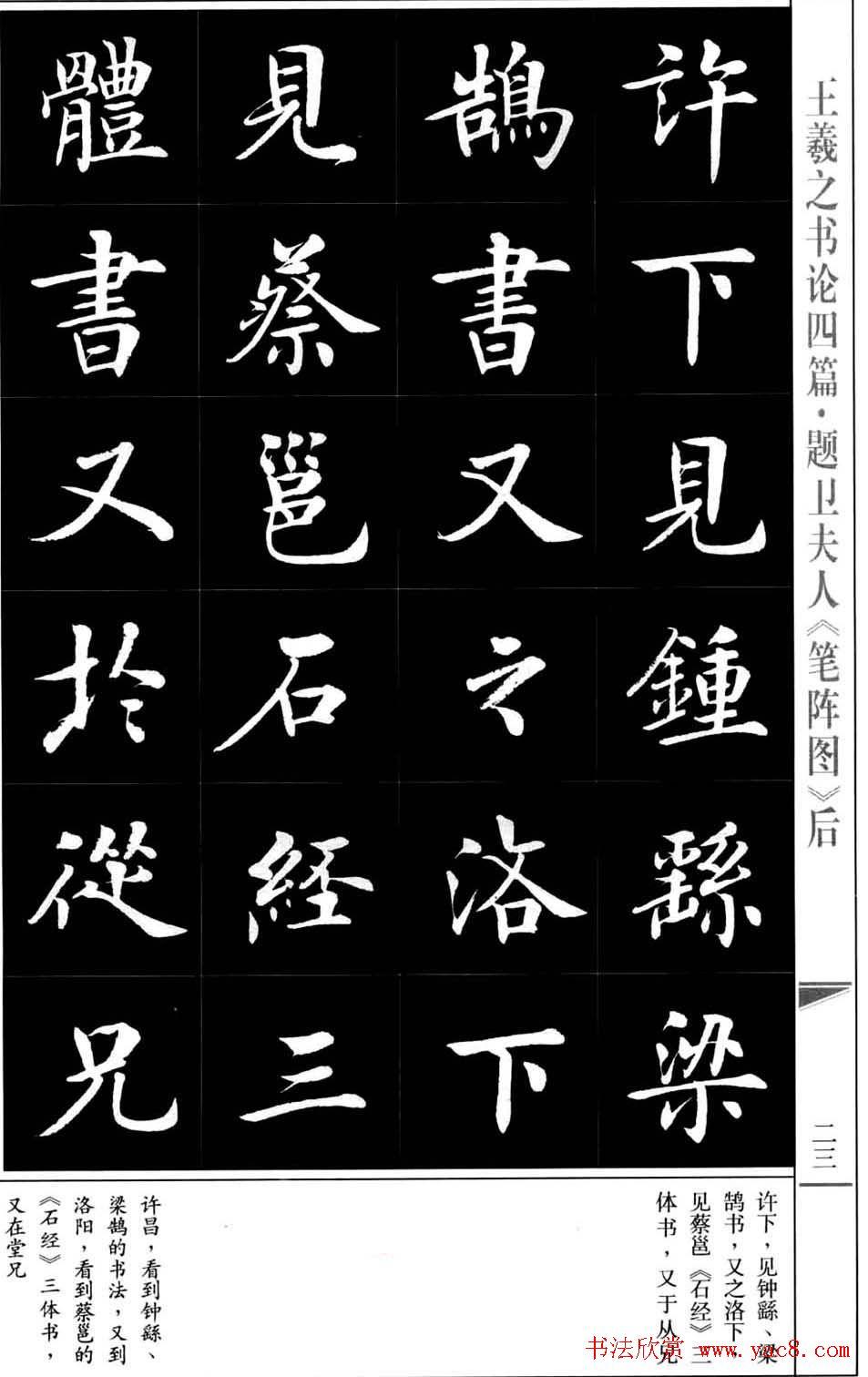 房弘毅书法字帖 王羲之书论四篇 第22页 楷书字帖 书法欣赏图片