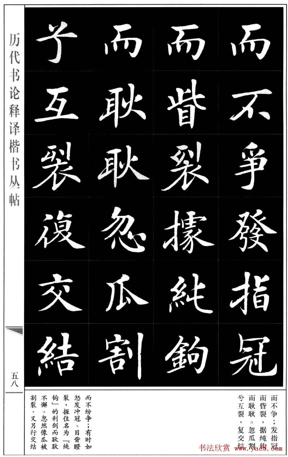 房弘毅书法字帖 王羲之书论四篇 第58页 楷书字帖 书法欣赏图片