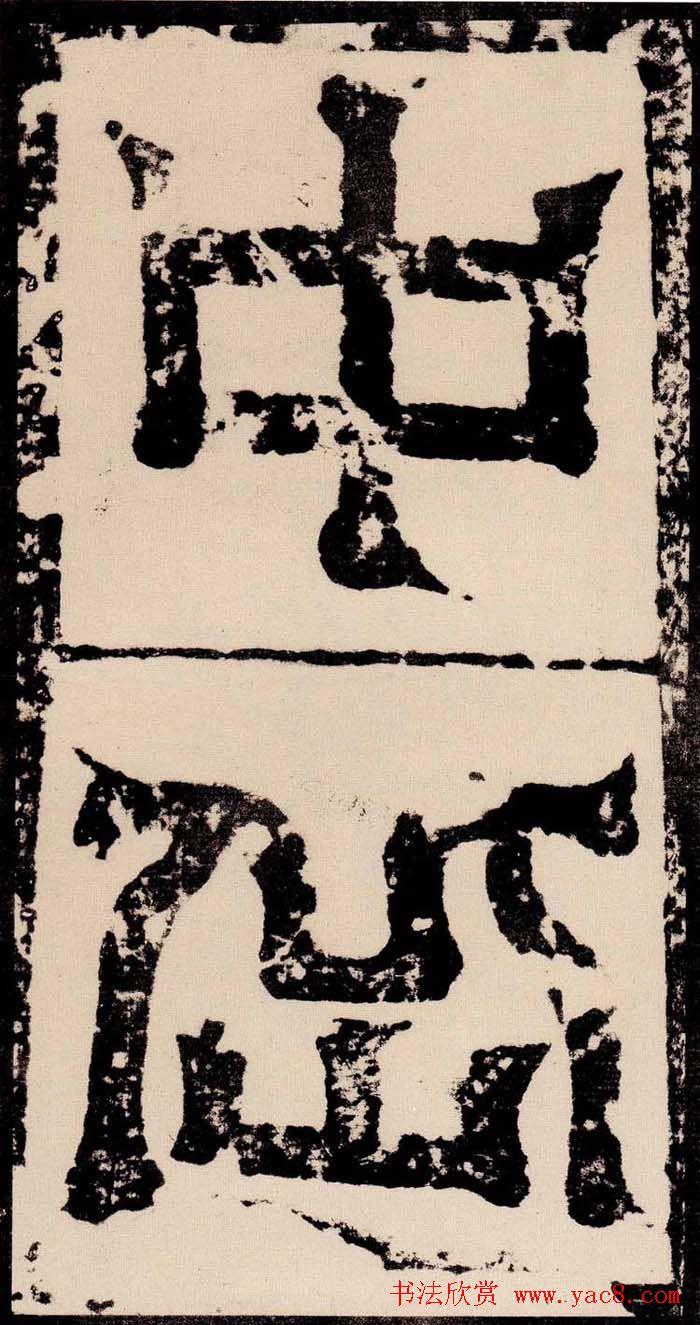 北魏著名碑刻《中岳嵩高灵庙碑》