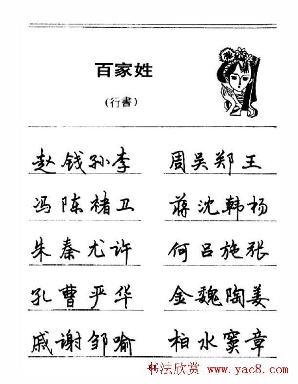 钢笔字帖下载:《钢笔行书百家姓》
