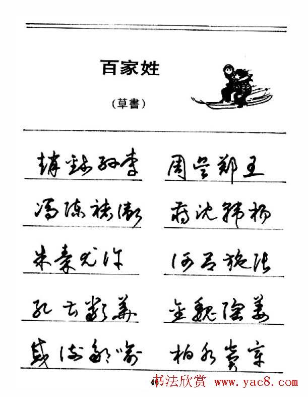钢笔字帖下载:《钢笔草书百家姓》