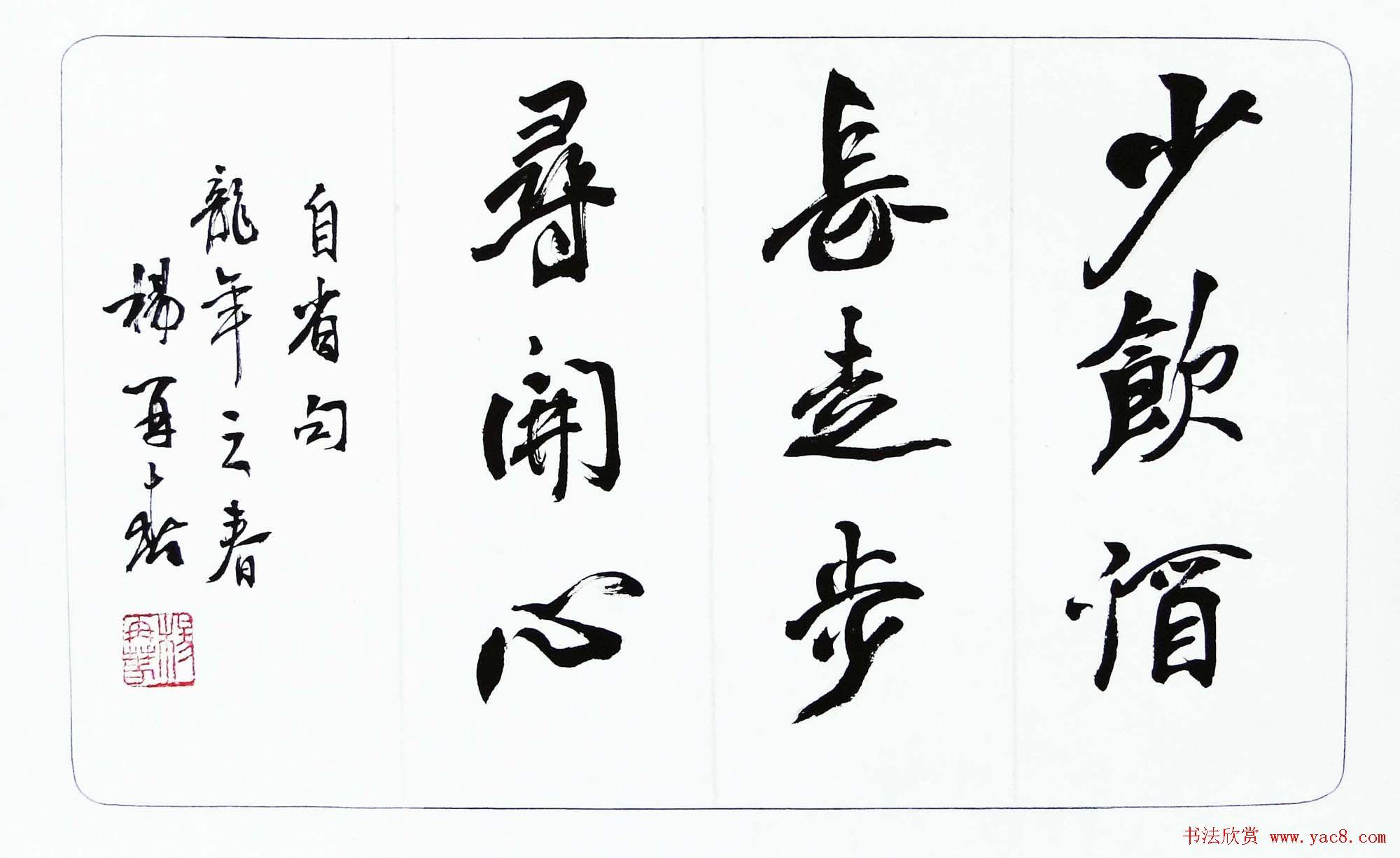 杨再春书法展佳作欣赏