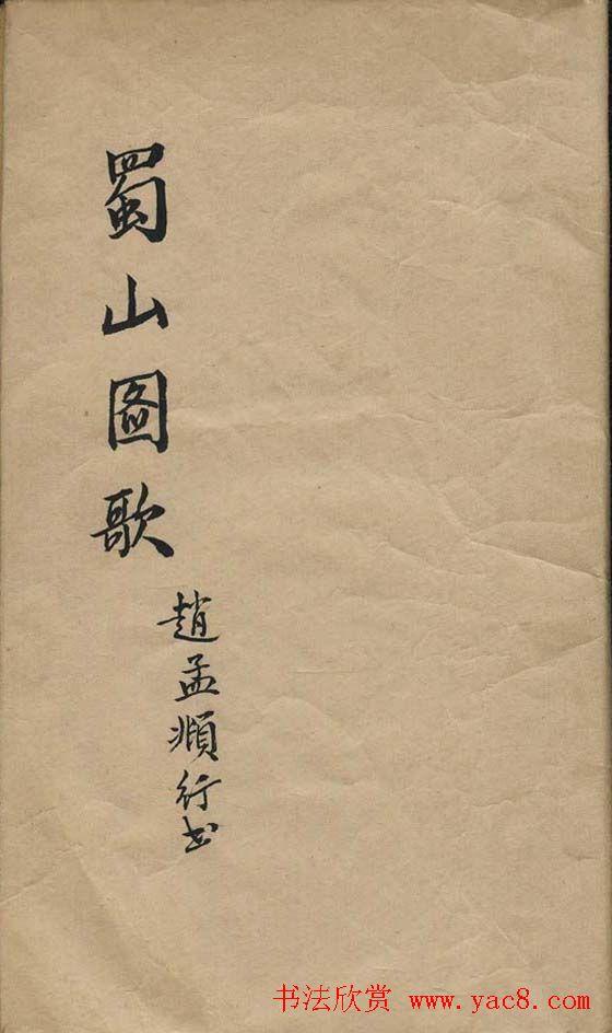 赵孟頫行书赏析《蜀山图歌》