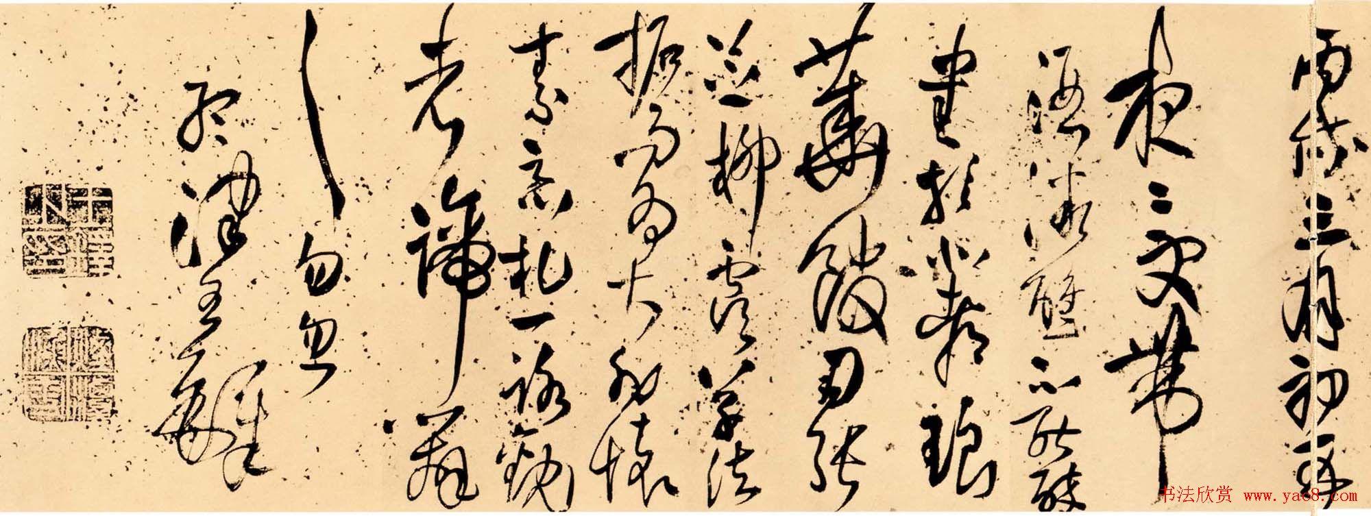 王铎草书欣赏《凤林戈未诗卷》