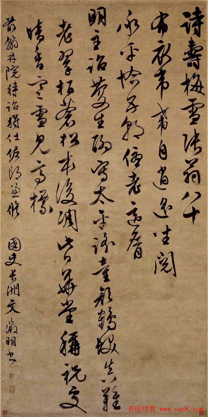 文徵明行书作品《张梅雪寿诗》