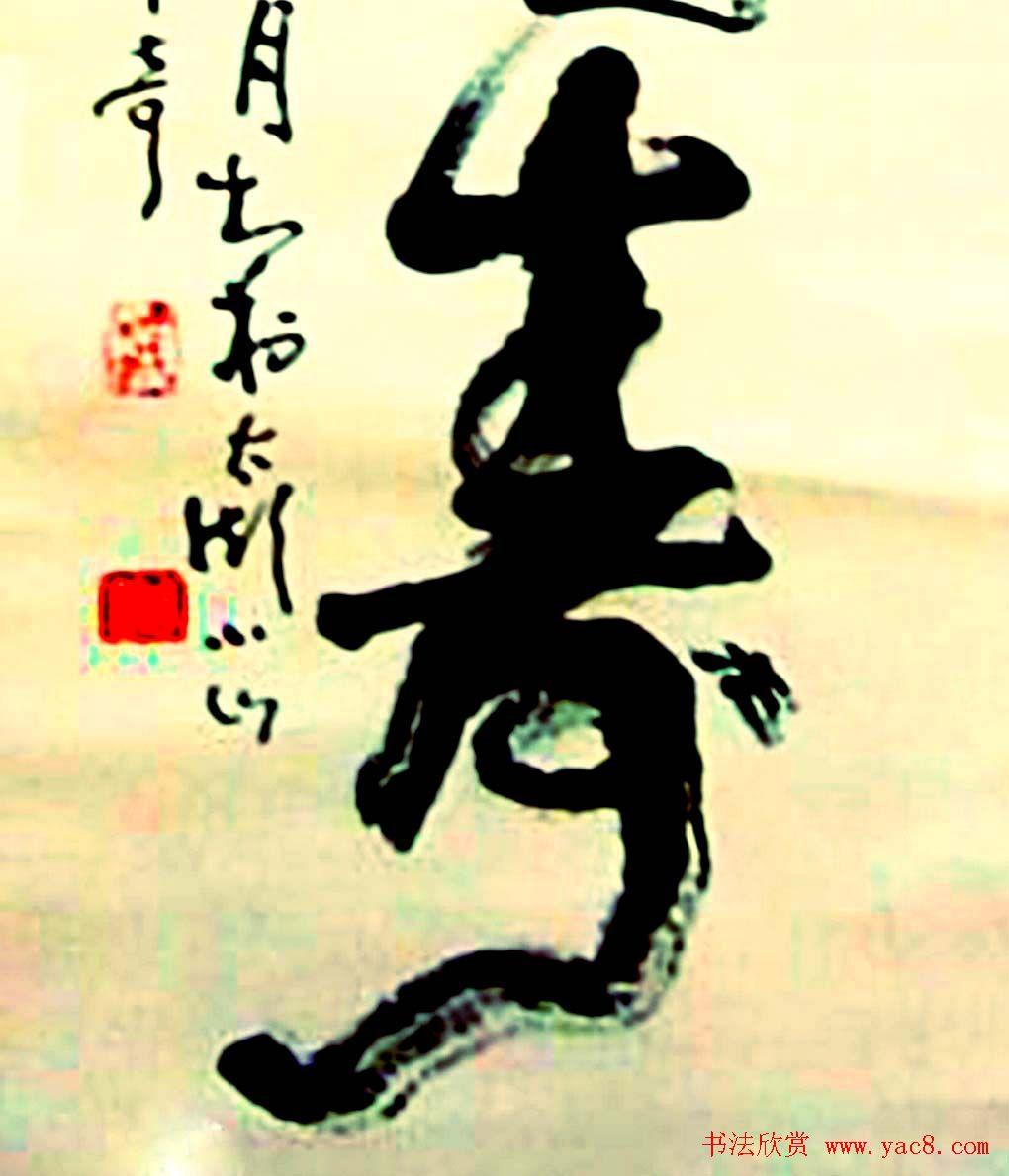 寿字书法作品欣赏武中奇书 第4页 书法专题 书法欣赏