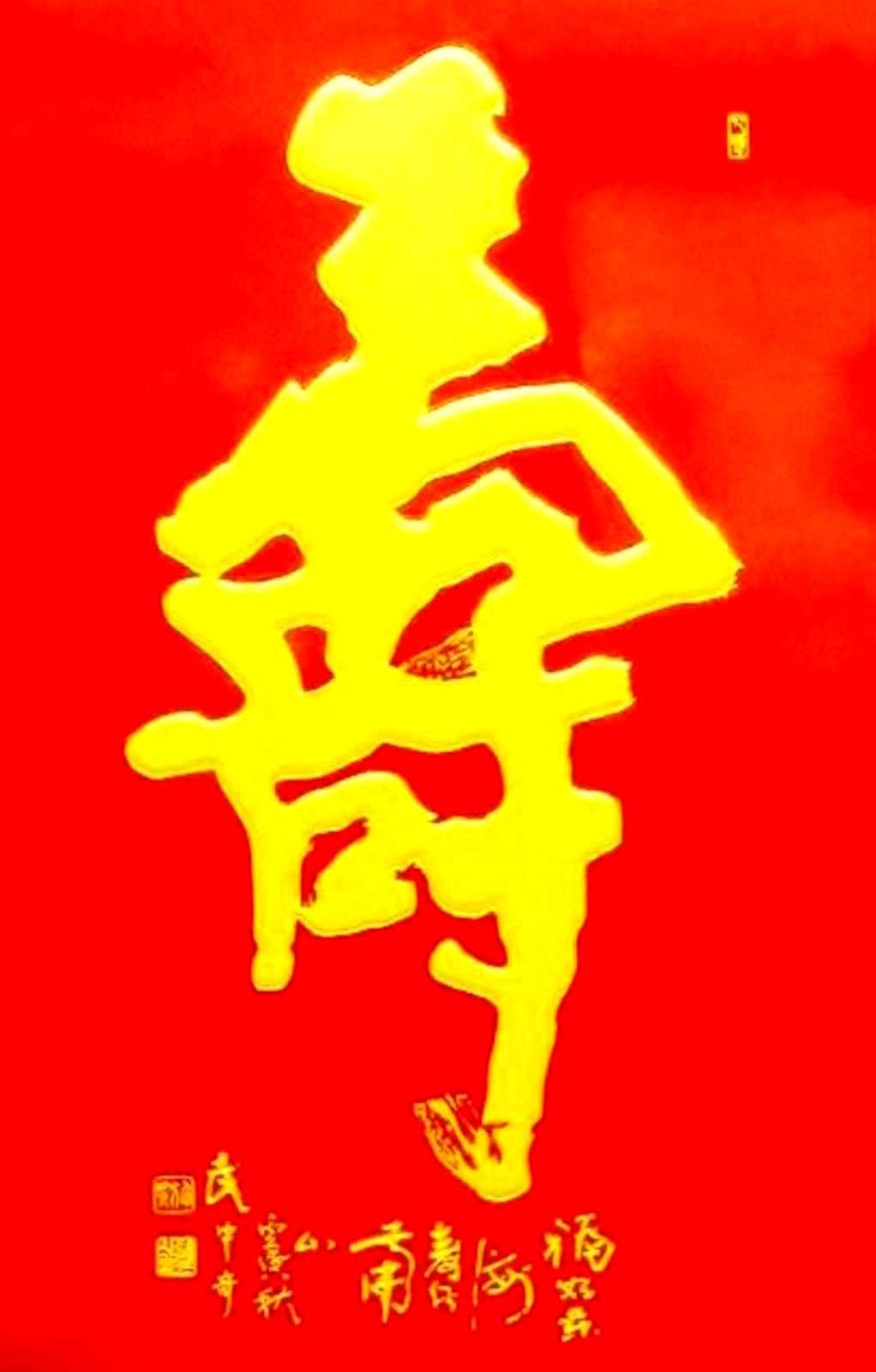 寿字书法作品欣赏
