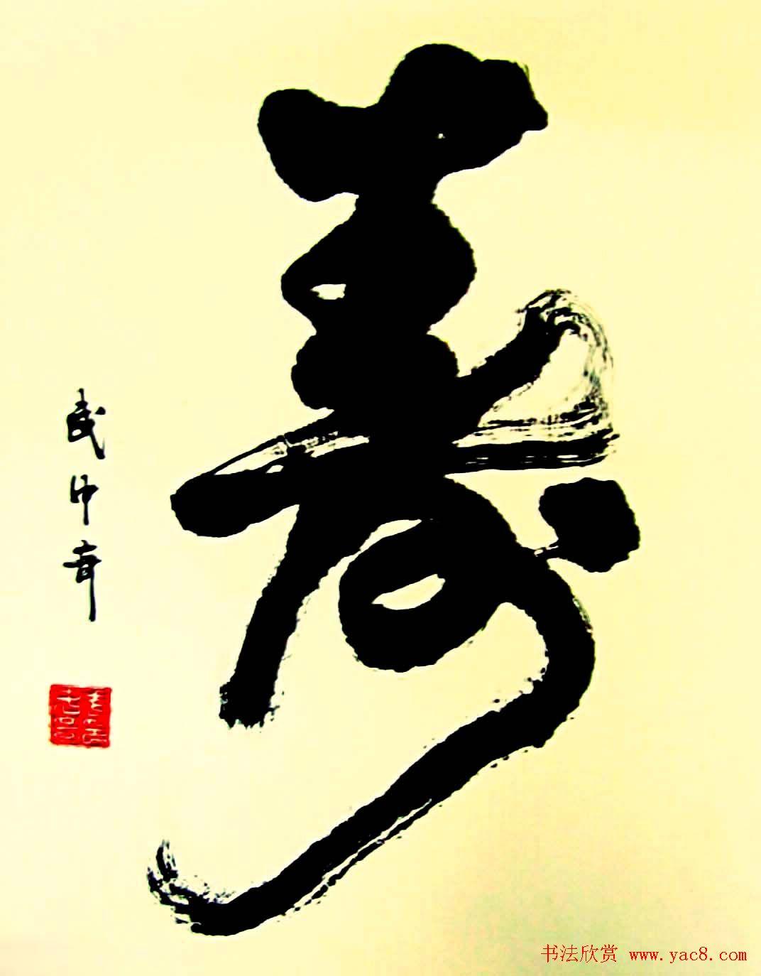 寿字书法作品欣赏武中奇书