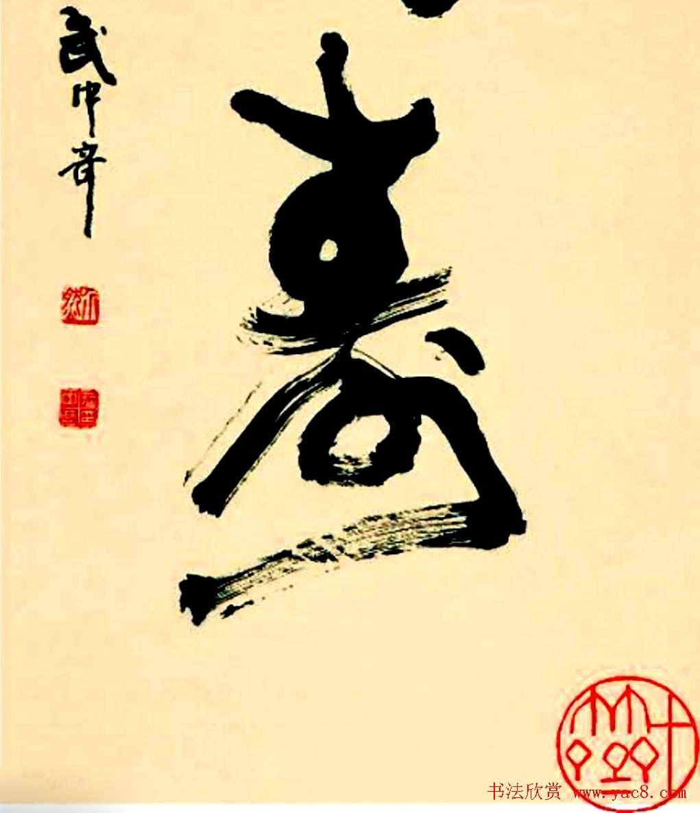 寿字书法作品欣赏武中奇书 第22页 书法专题 书法欣赏