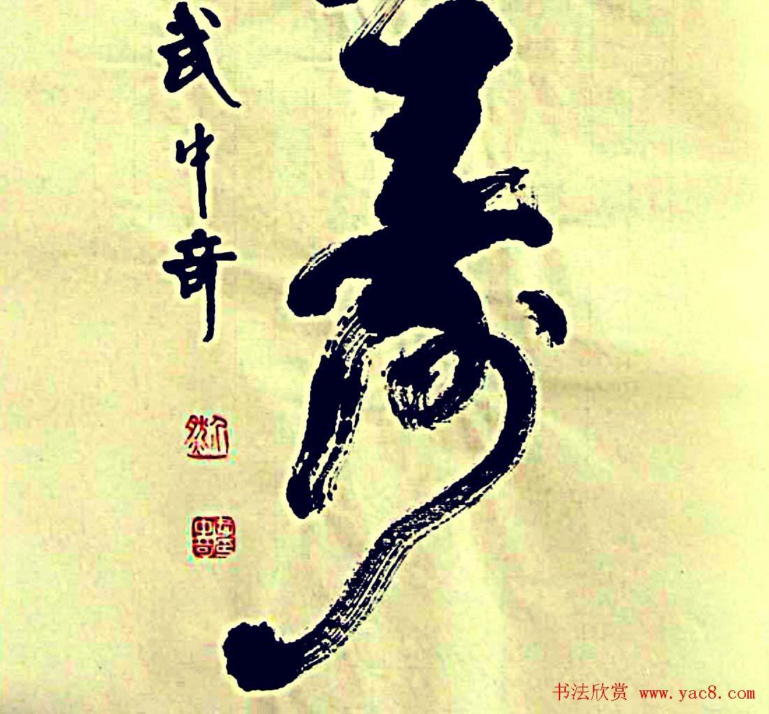 寿字书法作品欣赏武中奇书 第23页 书法专题 书法欣赏