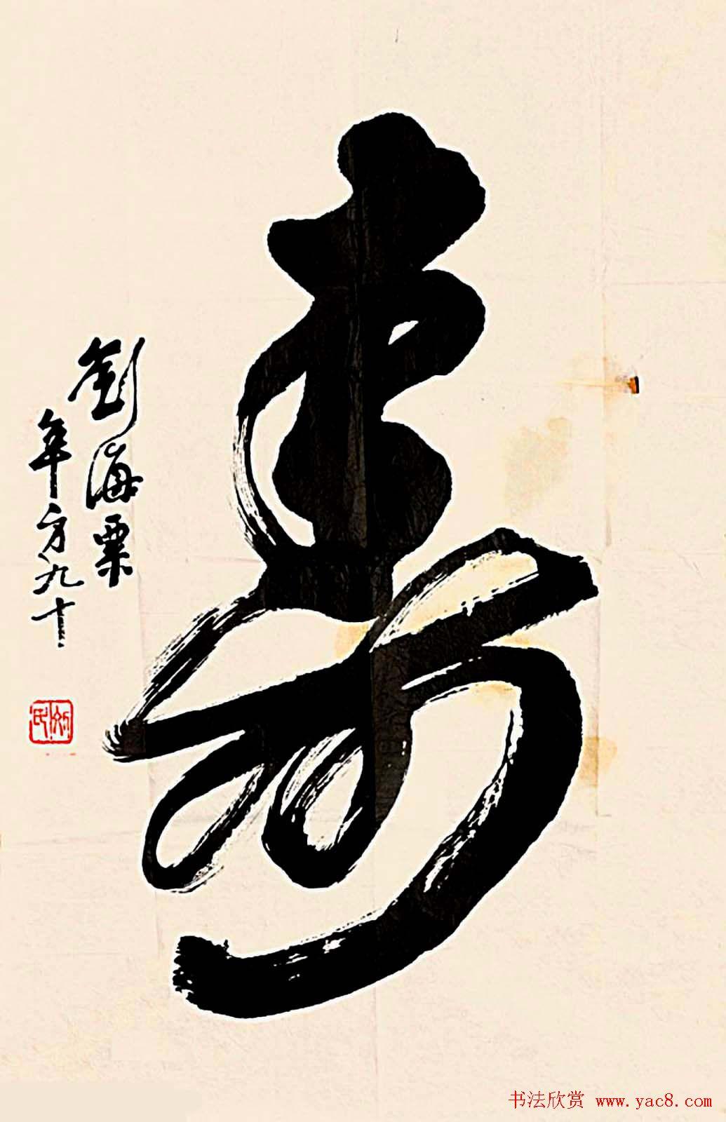 书画大师刘海粟书法绘画作品欣赏