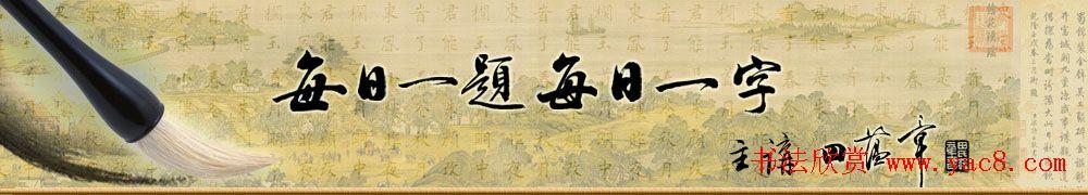 田蕴章书法讲座365集免费下载