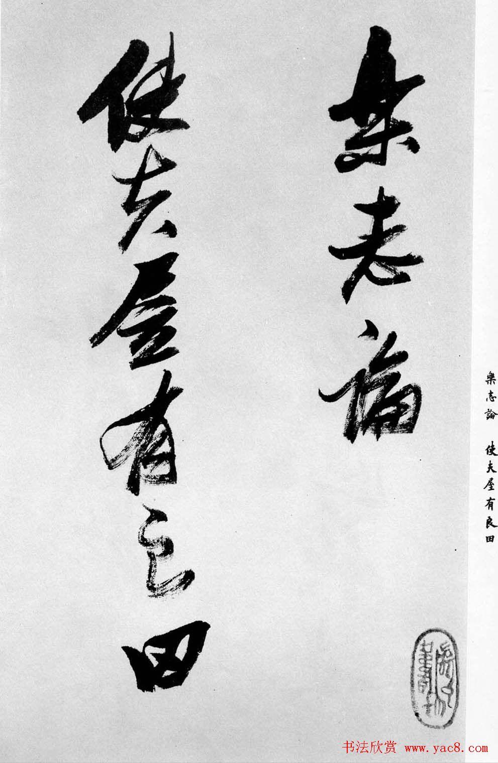 张瑞图行书书法欣赏《乐志论》