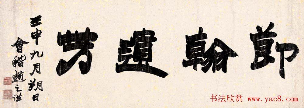 赵之谦书法艺术专辑网络展览