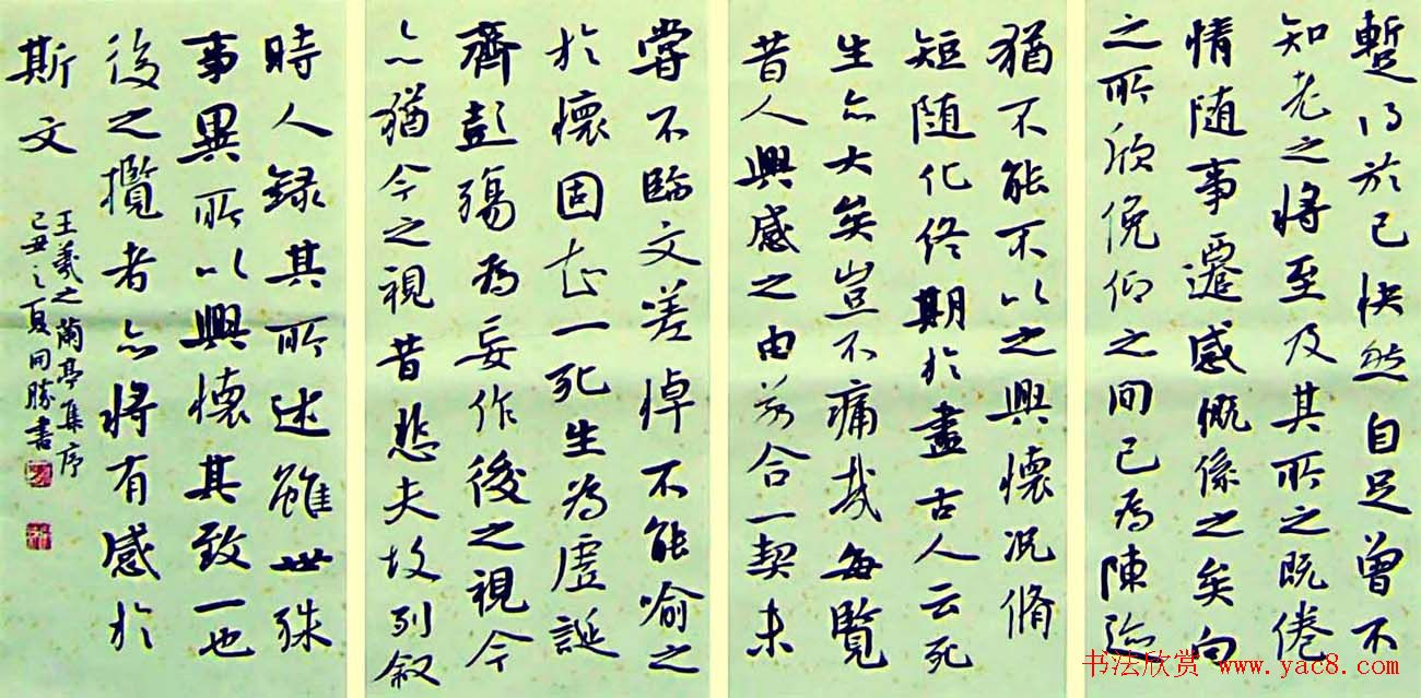 龙开胜行书欣赏王羲之兰亭集序卷 第2页 兰亭集序书法欣赏图片