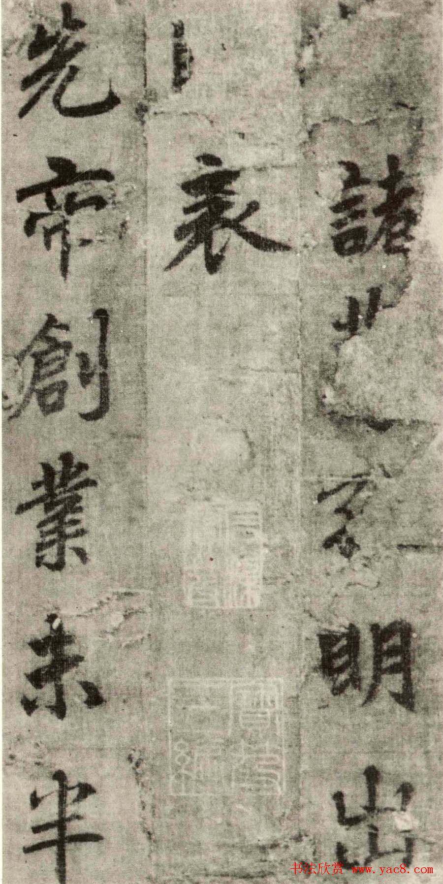 李邕书法行书墨迹《出师表》