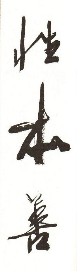 字帖下载:周慧珺行书三字经