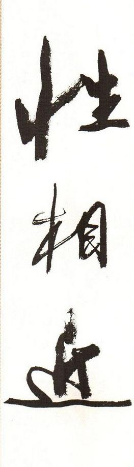 字帖下载:周慧�B行书三字经