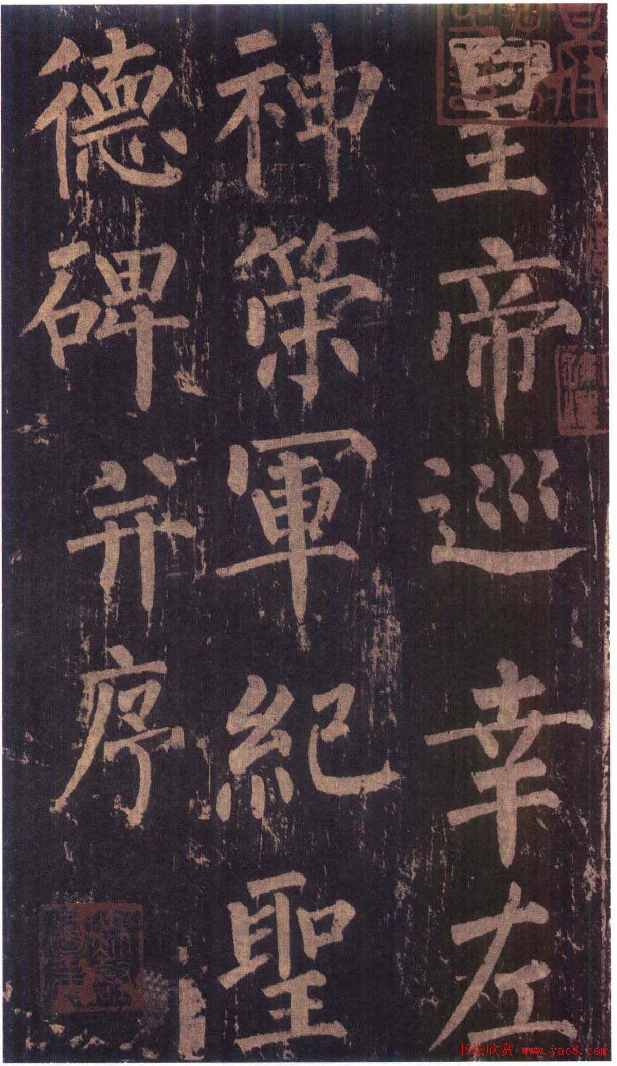 柳公权楷书《神策军碑》彩版大图