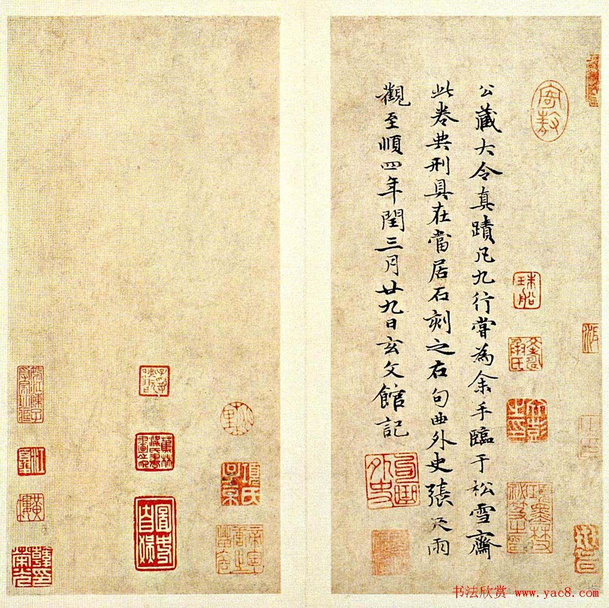 赵孟頫小楷作品欣赏《洛神赋册》