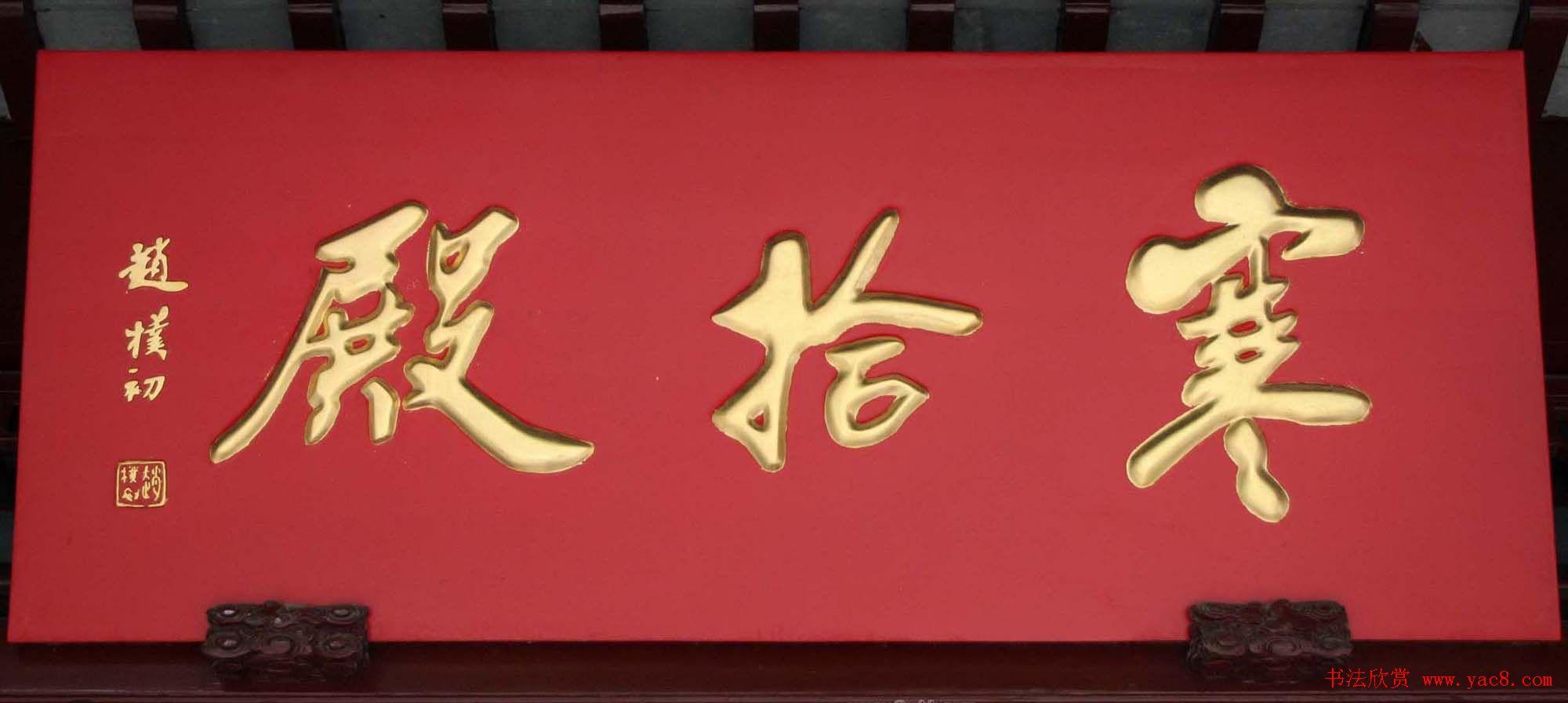 赵朴初书法题字牌匾欣赏