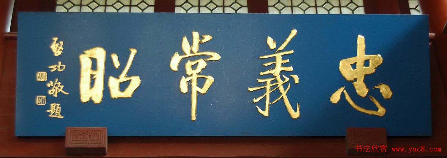 启功书法题字牌匾欣赏