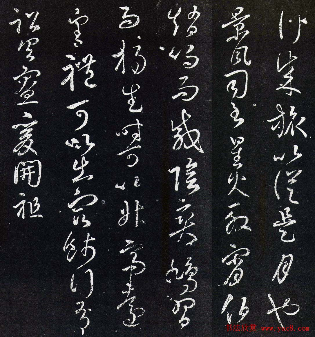 王羲之草书作品《行成帖》四种
