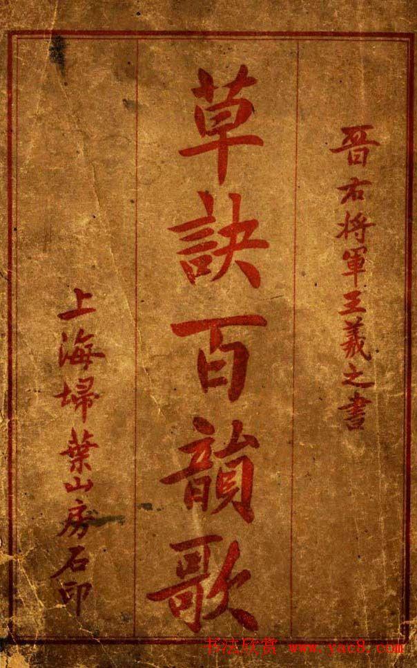 草书字帖下载《王羲之草诀百韵歌》